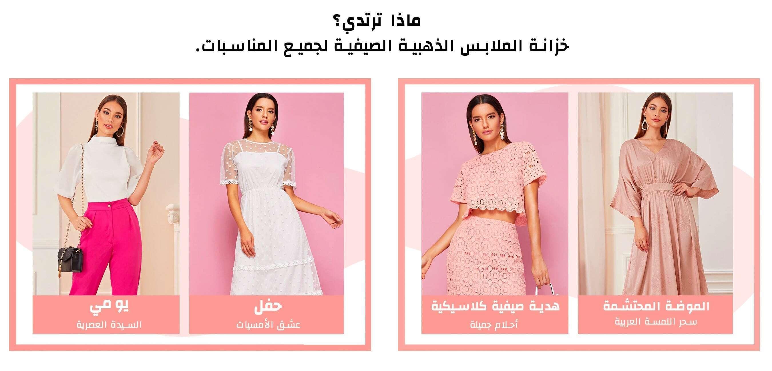 ff4499d62 شي إن | موضة نساء على الإنترنت | تسوقوا الفساتين، والأحذية والحقائب