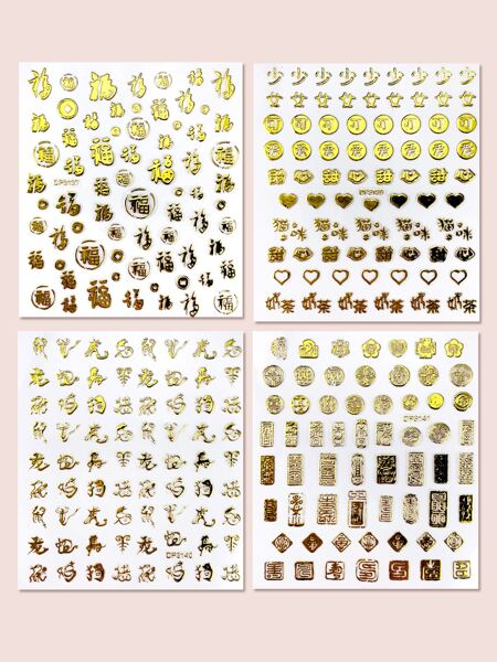 4sheets Chinese Letter Graphic Nail Art Sticker