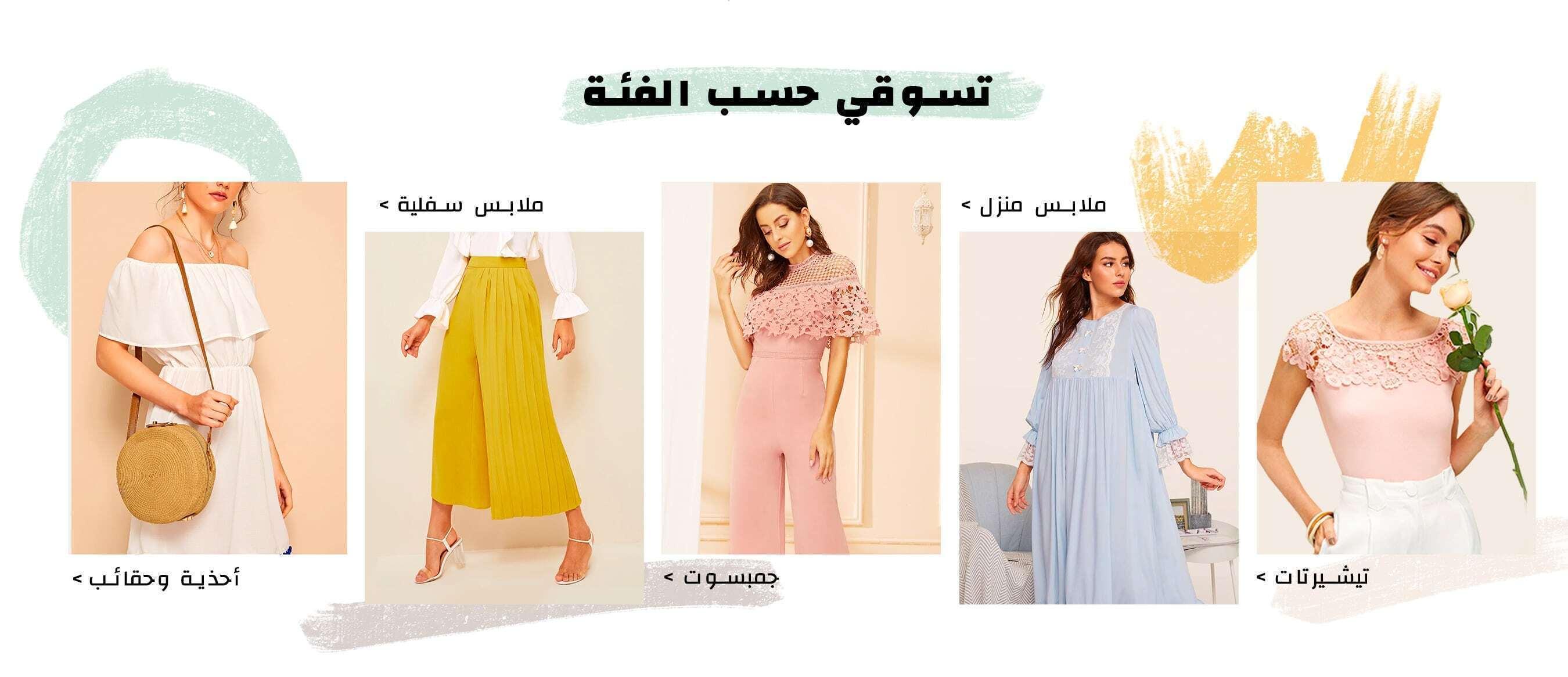 ecb0e3d46 شي إن | موضة نساء على الإنترنت | تسوقوا الفساتين، والأحذية والحقائب